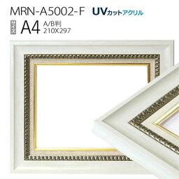 油彩額縁 MRN-A5002-F A4(297×210) (UVカットアクリル仕様 木製 油絵用額縁 キャンバス用フレーム)