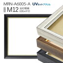 油彩額縁 MRN-A6005-A M12 号(606×410) (UVカットアクリル仕様 木製 油絵用額縁 キャンバス用フ...