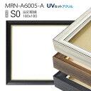 油彩額縁 MRN-A6005-A S0 号(180×180) (UVカットアクリル仕様 木製 油絵用額縁 キャンバス用フレーム)