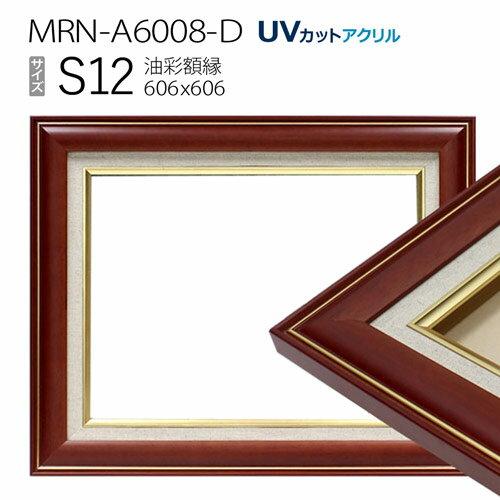 アート・美術品・骨董品・民芸品, 額縁  MRN-A6008-D S12 (606606) UV