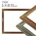 デッサン額縁:7509 大衣(509×394) (アクリル仕様・木製・水彩画用フレーム)
