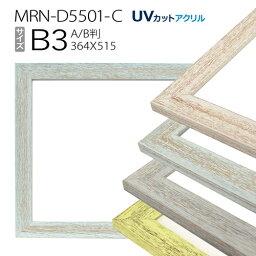 額縁 MRN-D5501-C B3(364×515mm) ポスターフレーム AB版用紙サイズ(UVカットアクリル) 木製