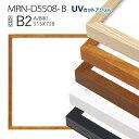 額縁 MRN-D5508-B B2(515×728mm) ポスターフレーム AB版用紙サイズ(UVカットアクリル) 木製