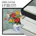 出展用仮額縁 MRN-A4106 F30 号(910×727) (出展用仮額縁・アルミ製・キャンバス用フレーム)