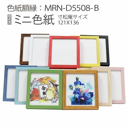 ミニ色紙額縁:MRN-D5508-B(アクリル) ミニ色紙・寸松庵(121×136mm) 木製