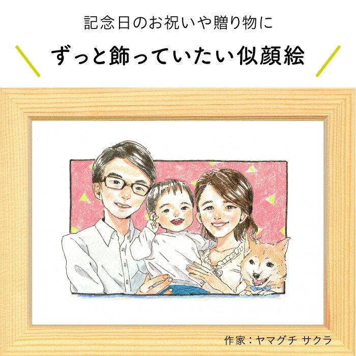 產品詳細資料,|プレゼントにピッタリな似顔絵♪家族の似顔絵 【ヤマグチ サクラ】プレゼント 誕生日 記念 母の日 …