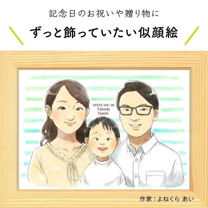 產品詳細資料,|プレゼントにピッタリな似顔絵♪家族の似顔絵 【よねくら あい】プレゼント 誕生日 記念 母の日 父…
