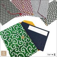 【送料無料】帆布生地御朱印帳入れ袋ポーチ京都職人和柄和風ハンドメイド手作り一点物