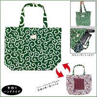 【送料無料】唐草模様トートバッグA4サイズ収納可能リバーシブルタイプエコバッグ買い物バッグ和柄ハンドメイド手作り