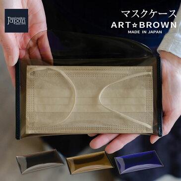PVCマスクケース 布マスクケース ガーゼマスクケース 除菌シート 持ち運び 日本製 ボックス おしゃれ かわいい ハード 折りたたみ 携帯 送料無料 コンパクト(アートブラウン)ARTBROWN