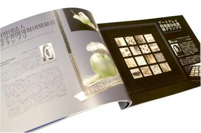 銀粘土でつくるシルバーアクセサリーコンテスト2017作品図録