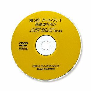 制作支援DVD知っ得!アートクレイ基本のキホン