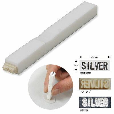 刻印スタンプ「SILVER」