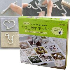 【送料無料】アートクレイシルバーはじめてキット/ 純銀粘土 銀粘土 手作り キット シルバー アクセサリー クレイ 指輪 ペア リング ギフト