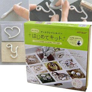 【送料無料】アートクレイシルバーはじめてキット/ 純銀粘土 銀粘土 手作り キット シルバー …
