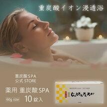 【薬用入浴剤】薬用重炭酸SPA10錠入り/1錠(60g)