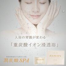 潤炭酸SPA10錠入り/1錠(60g)