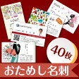 名刺 お試し 印刷 作成【片面】【40枚】全テンプレートデザイン対応 otameshi