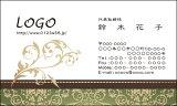 【送料無料】カラーデザイン名刺 ショップカード 印刷 作成【100枚】ロゴ入れ可 クラシック ナチュラル classic002