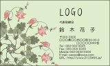 【送料無料】カラーデザイン名刺 ショップカード 印刷 作成【100枚】ロゴ入れ可 エレガント フラワー 花 flower015