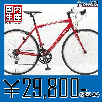 【アルミロード】Made in Japan A400 ELITE