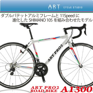 【新型105 11S搭載モデル/ご予約受付中】(9〜10月予定)ロードバイク【アルミロード】A1300 PRO...