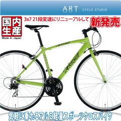 【手組み立てMade in japan】クロスバイク 3X7 21段 アルミ軽量クロスバイク …