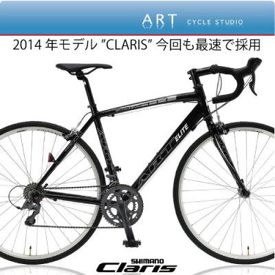 """ロードバイク 2014年モデルシマノ""""CLARIS""""最速採用 【アルミロード】Made in Japan A660 ELITE【カンタン組立】"""