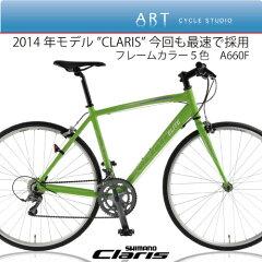 """Made in japan シマノ""""CLARIS""""最速採用 アルミクロスバイク A660F【カ…"""