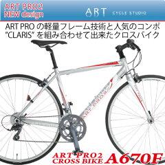 "Made in japan ART PROの軽量フレーム技術と人気のコンポ""シマノCLARIS…"