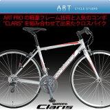 """Made in japan ART PROの軽量フレーム技術と人気のコンポ""""シマノCLARIS""""をフル採用したクロスバイクA670F新発売【カンタン組立】700c"""