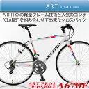 ART PROの軽量フレーム技術と人気のコンポ