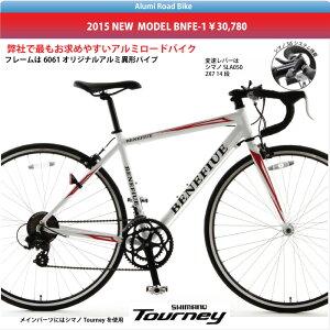 ロードバイク【アルミロード】BNFE-1【90%カンタン組立】