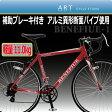 【軽量アルミロードバイク】重量11.0kg 補助ブレーキ付きエントリーモデル アルミロード BNFE-1【90%カンタン組立】