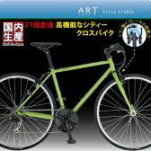 【手組み立てMade in japan】クロスバイク この価格でハブ ギヤクランクもシマノ 3X7 21スピード。クロモリクロスバイク C400【カンタン組立】