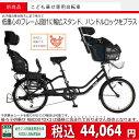 子供乗せ【子供乗せ自転車3人乗り対応】 子供乗せ専用自転車 ...