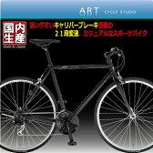 【手組み立てMade in japan】クロスバイク この価格でハブ ギヤクランクもシマノ 3X7 21スピード。クロモリクロスバイクF400-21【カンタン組立】