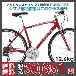 【送料無料】【このクラス最多のシマノ部品使用】ラドュール21段変速700Cアルミクロクロスバイク【カンタン組立】