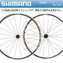 シマノ WH-R501 アップチャージ【S660】(オプション価格設定のため単体での購入はできません)