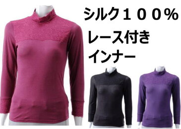 送料無料 シルク ハイネック 長袖 レース付き ジャケットイン インナー レディース シルク 100% シルク100% 絹 長袖 シルク 100