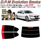 得品:BMW-7シリーズ・F01/02系(09y〜)セダン◇カット済みカーフィルム、リアセット
