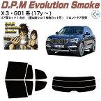 原着:BMW-X3 G01系(17y〜)◇カット済みカーフィルム、リアセット