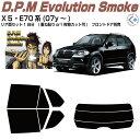 断熱:BMW-X5・E70系(07y〜)◇カット済みカーフィルム、リアセット