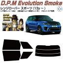 断熱:Land Roverレンジローバースポーツ(13y〜)◇カット済みカ...
