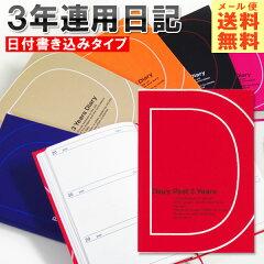 【メール便送料無料】【アーティミス】 日記帳 (3年日記) 3 Years Diary(DP3…