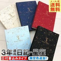 【メール便送料無料】【アーティミス】 日記帳 (3年日記)星座 3 Years Diary(D…