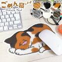 ごめん寝マウスパッド[m]猫雑貨/おしゃれ/猫好き/おすすめ/おもしろ/イラスト/グッズ/ねこ/かわいい/すまん寝/ゆるして寝/ポーズ/プレゼント/雑貨メーカー直営店舗/