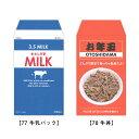 これっ ポチ袋(お年玉袋)77 牛乳パック・78 牛丼[m]