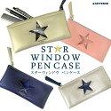 スターウィンドウペンケース[m]窓付きおすすめかわいいデザインおしゃれ高校生大人女子可愛いおもしろ雑貨メーカー直営店舗アーティミス