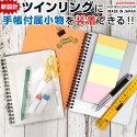 【DIARY+】B6サイズ手帳小物リングノートプラス[m]ツインリング用ダイアリープラスのアーティミス